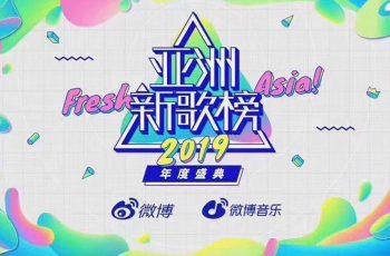 Fresh Asia Music Awards 2019