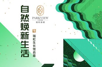 """Parkview """"The Park"""" Showroom"""