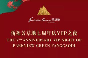 Parkview Green 7th Anniversary Celebration