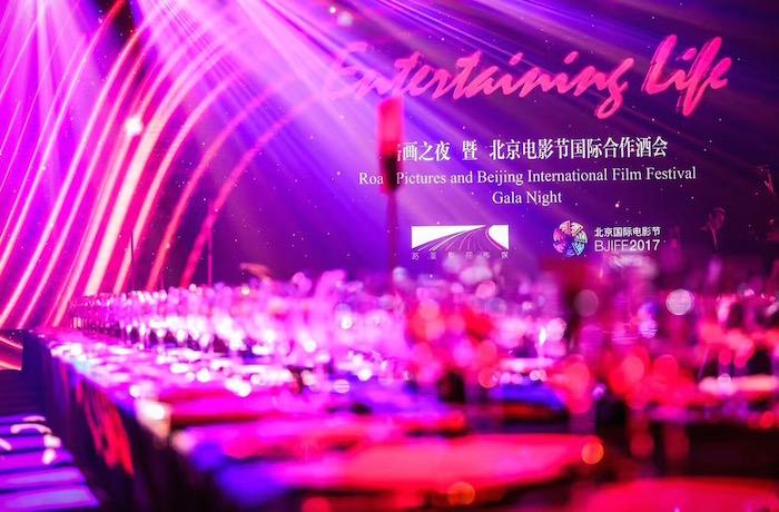 路画之夜暨北京电影节国际合作酒会