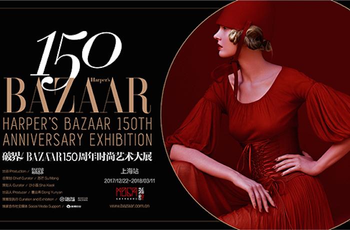 BAZAAR150周年时尚艺术大展
